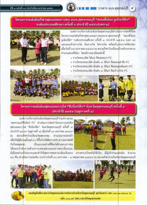 วารสารกีฬา